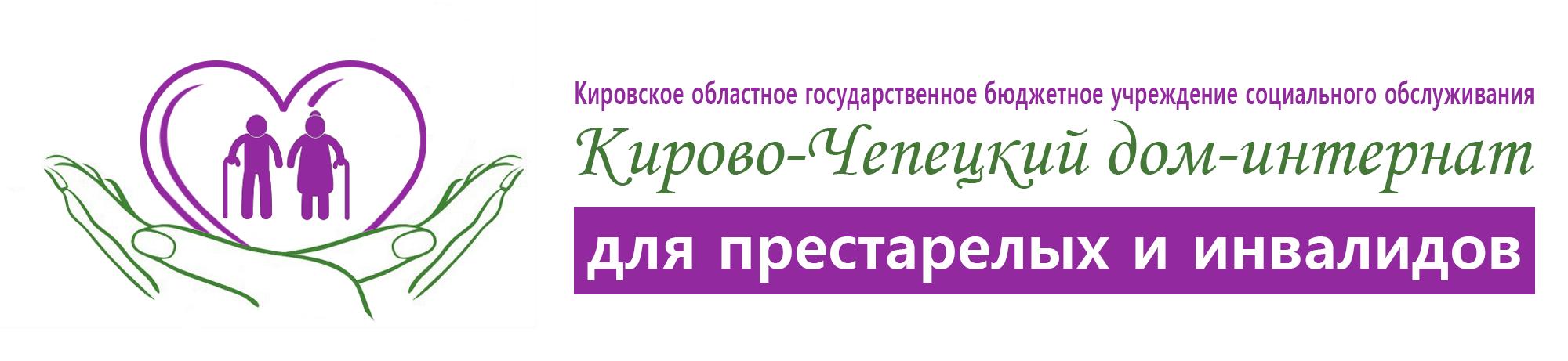 Кирово-Чепецкий дом-интернат